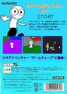 Geo Adventure Gree Guy's Returns GameCube back cover NTSC-J