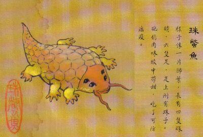 Zhubieyu