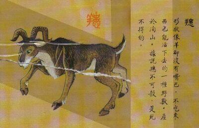 Huan goat