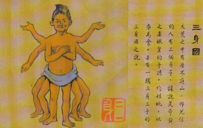 Sanshen Kingdom