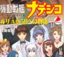 Martian Successor Nadesico: Ruri Story From A to B