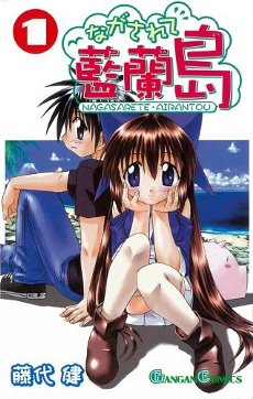 File:Nagasarete Airanto Volume 1.jpg