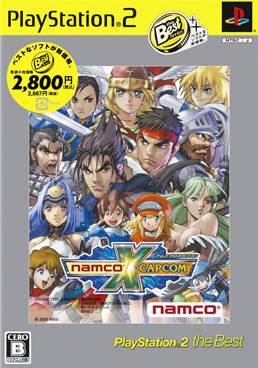 File:NamcoXCapcomBestCover.jpg