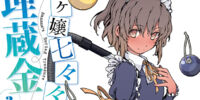 Nanana's Buried Treasure Light Novel Volume 3