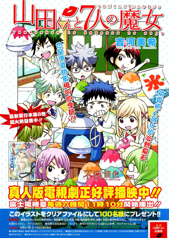 File:Chapter 74 cover.png