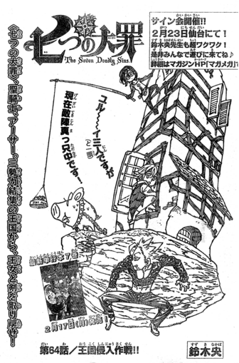 File:Chapter64.png