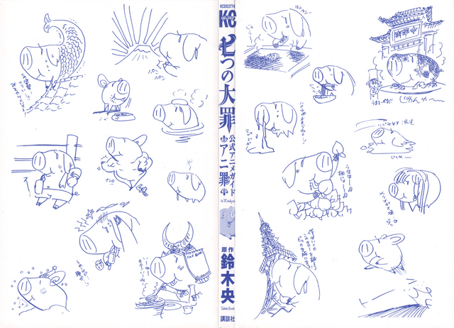File:Anime Guide Ani-shin Inside Cover.png