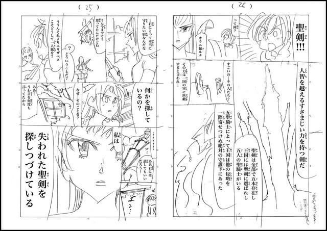 File:Manuscript page 25+26.png