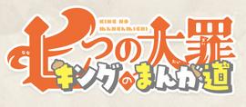 NnT King no Manga Michi Logo