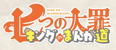 File:NnT King no Manga Michi Logo.png