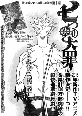File:Chapter146.png