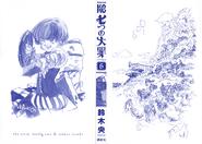 Volume 6 Inside Cover