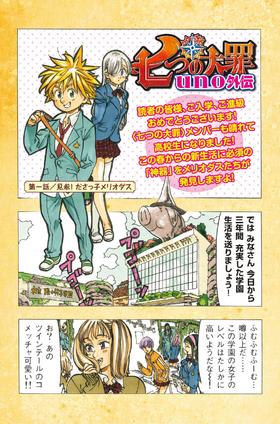 JUno Gaiden Chapter 1