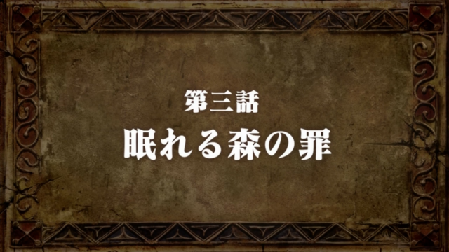 File:Episode 3 Title.png