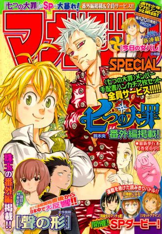 File:Magazine Special 2.png