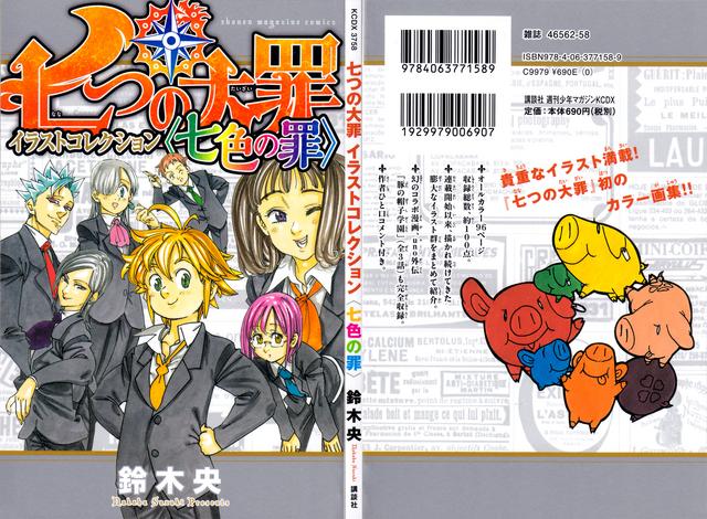 File:Illustration Book Full Cover.png