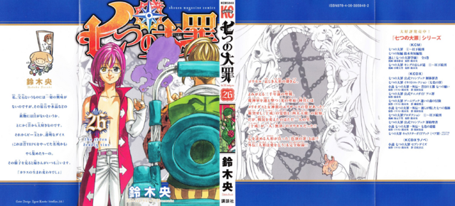 File:Volume 26 Full Cover.png