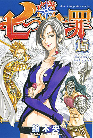 File:Volume 15.png