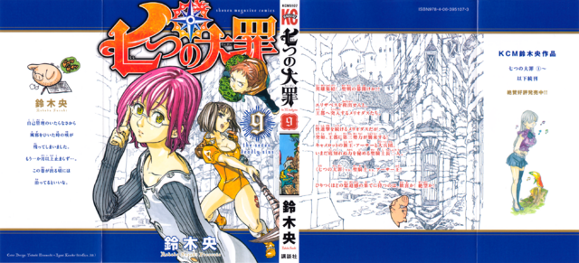 File:Volume 9 Full Cover.png