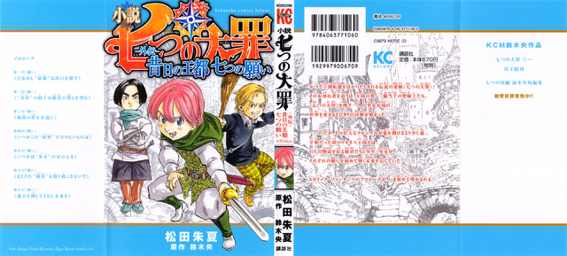 File:Novel 01 Full Cover.png