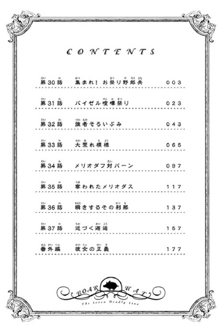 File:Volume 5 contents.png