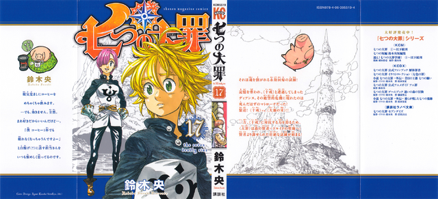 File:Volume 17 Full Cover.png