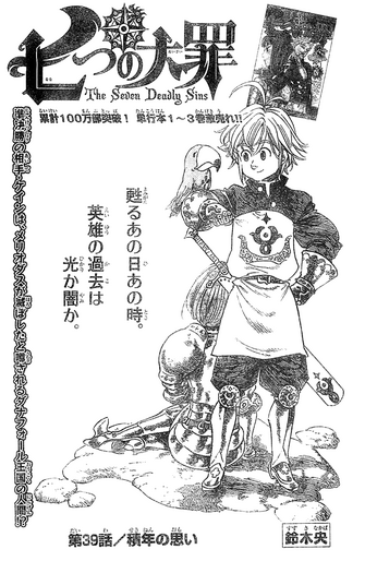 File:Chapter39.png