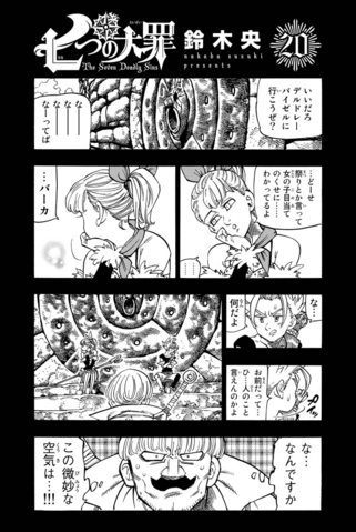 File:Volume 20 page 1.png
