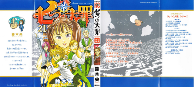 File:Volume 21 Full Cover.png