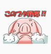 File:Line Emoticon 6.png