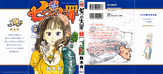 File:Volume 5 Full Cover.png