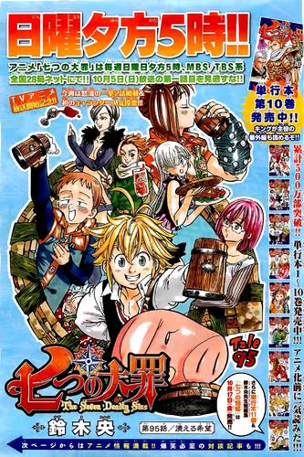 File:Chapter95.png