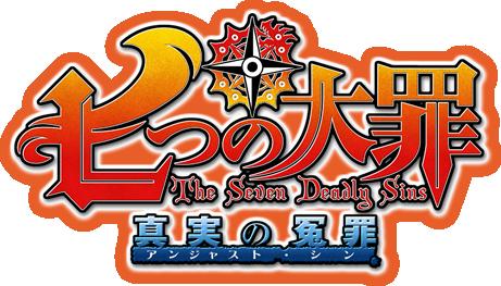 Resultado de imagen para nanatsu no taizai logo