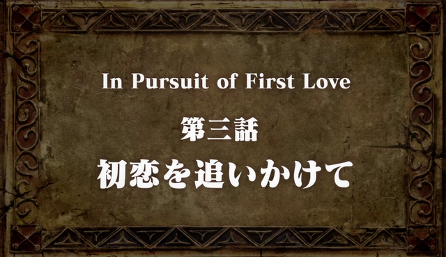 File:Signs of Holy War Episode 3 Title.png