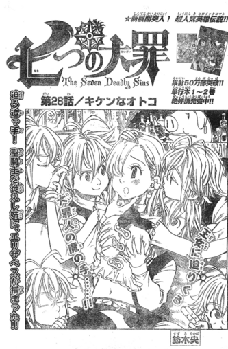 File:Chapter28.png