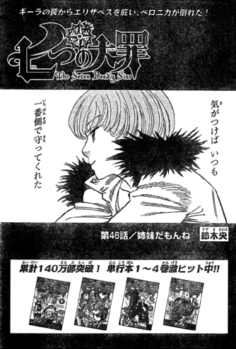 File:Chapter46.png