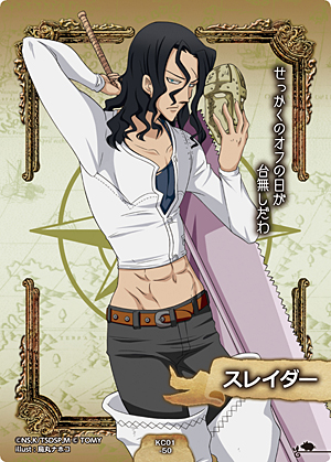 File:Kiwami Collection Card - KC01 50.png