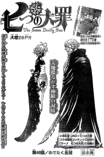 File:Chapter48.png