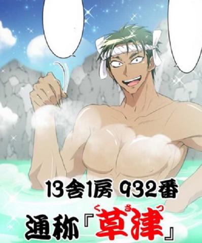 File:Kusatsu01.png