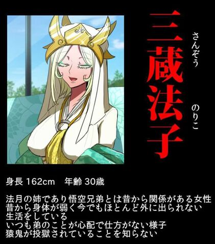 File:Noriko JAPcard.jpg