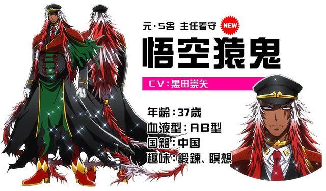 File:Enki AnimeDesign.jpg
