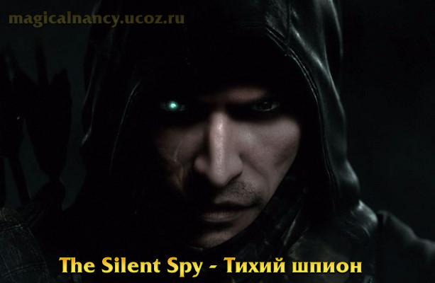 File:Шпион.png