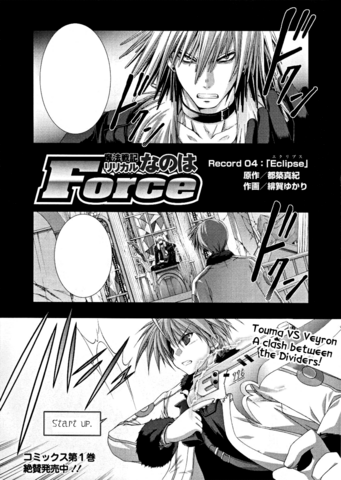File:Force04.png