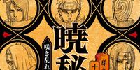Akatsuki Hiden: Bunga Iblis Mekar Sempurna