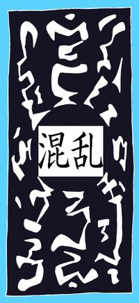Chaos Dimension Seal
