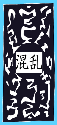 File:Chaos Dimension Seal.png