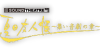 SOUND THEATRE x Natsume's Book of Friends ~ Gathering Sound Play