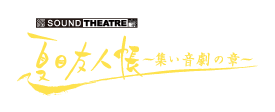 Sound x Theatre Logo