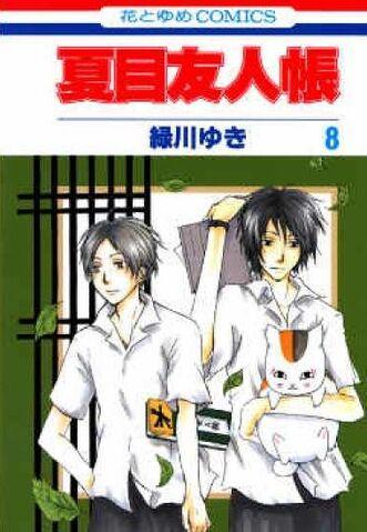 File:Natsume Yuujinchou Volume 8 Cover.jpg