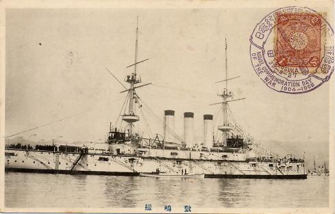 File:Japanese battleship Shikishima 2.jpg